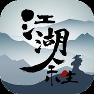 江湖余生无限版免费版v0.3无限银两