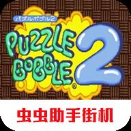泡泡龙2街机移植版手机版v1.46中文版