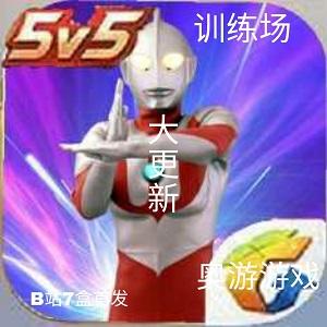 奥特荣耀无限金币版安卓版v21.03.0
