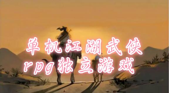 江湖武侠单机手游