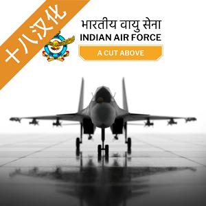 印度空军模拟器解锁版2021内购版v1.00无敌版