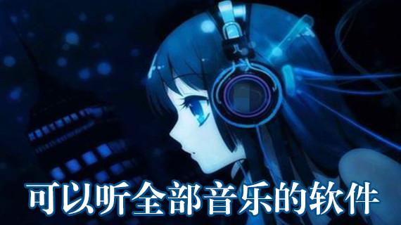 可以听全部音乐的软件
