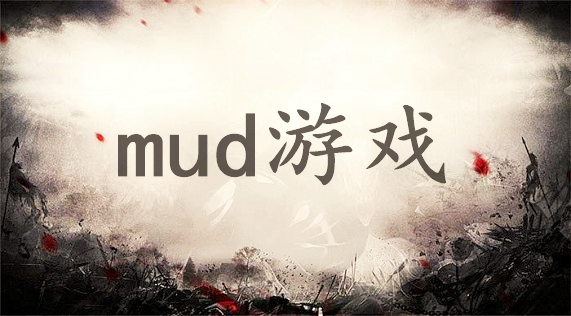 mud游戏