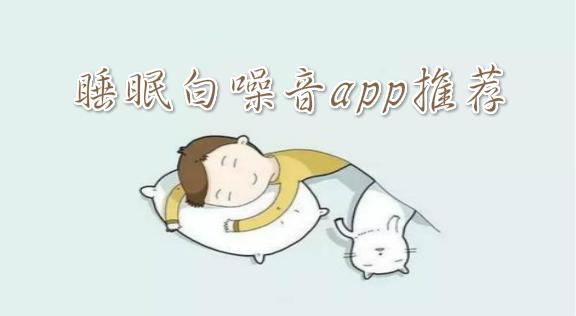 睡眠白噪音