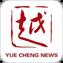 2021今日越城网络问政平台v1.1.0手机安卓版