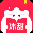 冰甜小说app去广告免费版v1.4.0最新版