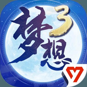 梦想世界3手游v2.0.0安卓最新版