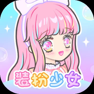 装扮少女新版破解版中文版下载v2.1