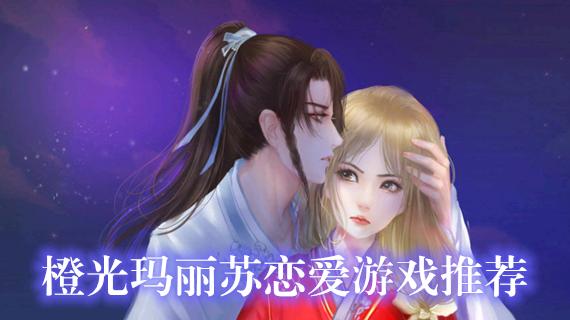 橙光玛丽苏恋爱游戏推荐