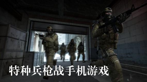 特种兵枪战手机游戏