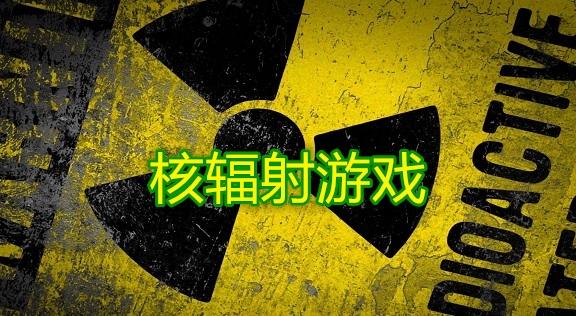 核辐射游戏破解版