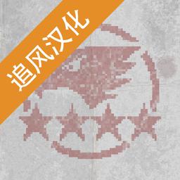 第六装甲部队葫芦侠汉化版