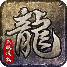 复古屠龙手游私服9377版免费下载v1.2.706安卓版