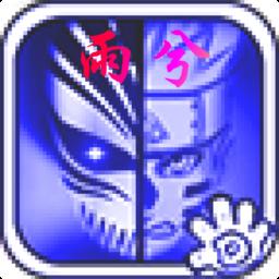 死神vs火影bvn整合包最新版v3.2经典版破解版