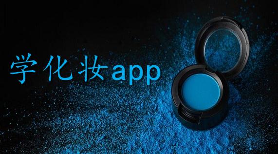 学化妆app