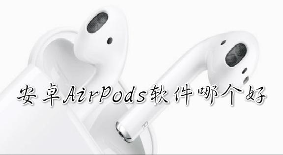 安卓AirPods软件