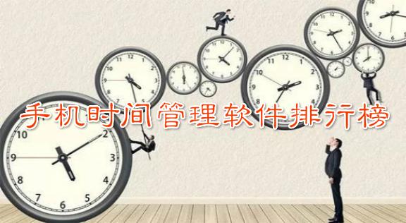 手机时间管理软件