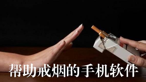 帮助戒烟的手机软件