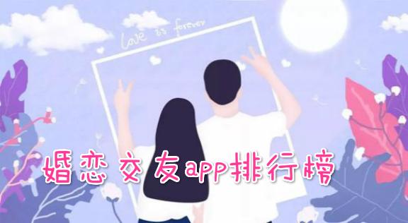 婚恋交友app排行榜