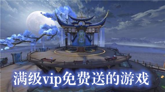 满级vip免费送的游戏
