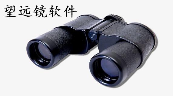 望远镜软件