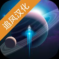 银河系基因组修改中文完整版V1.1.2完整版