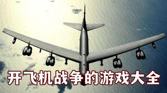开飞机战争的游戏大全