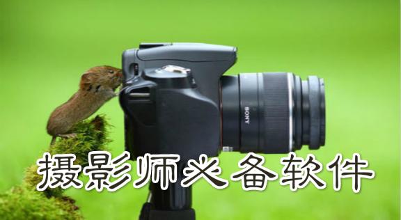 摄影师必备软件