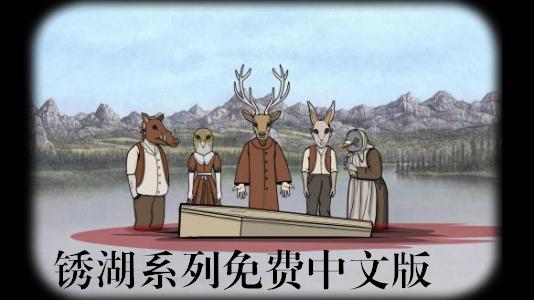 锈湖系列免费中文版