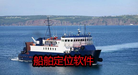 船舶定位软件