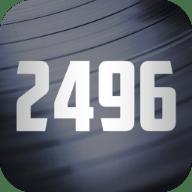 2496黑胶无损音乐app免费下载v1.2.
