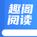 趣阁阅读百万正版小说免费版v1.5官方版