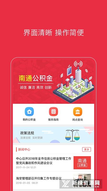 2021南通住房公积金app官方版