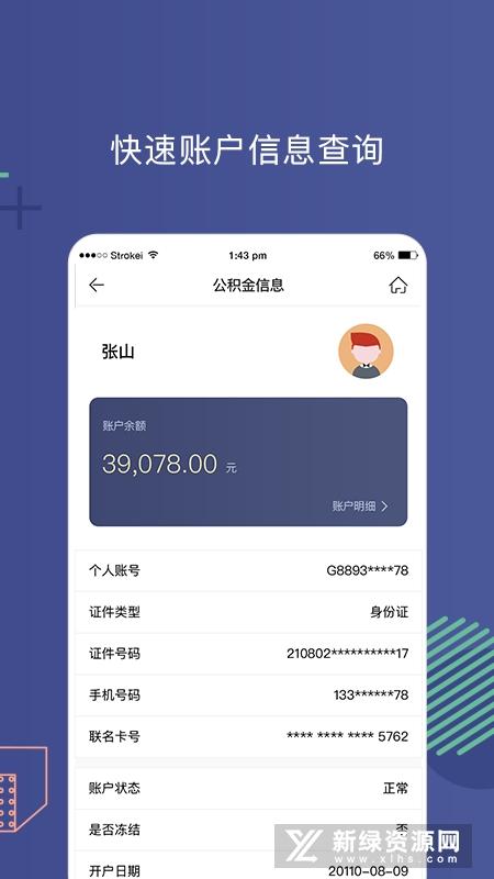 2021营口公积金app最新版