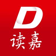 嘉兴日报读嘉app手机客户端v1.5.1安卓版