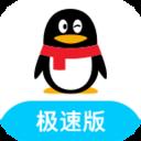 腾讯qq干净版简洁版下载v4.0.4 2021最新版