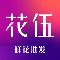 花伍鲜花交易平台官方版v1.2.7安卓版