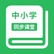 2021中小学同步课堂手机app免费下载v1.1.6安卓最新版