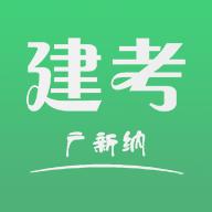 建考刷题app最新版免费下载v1.1.2手