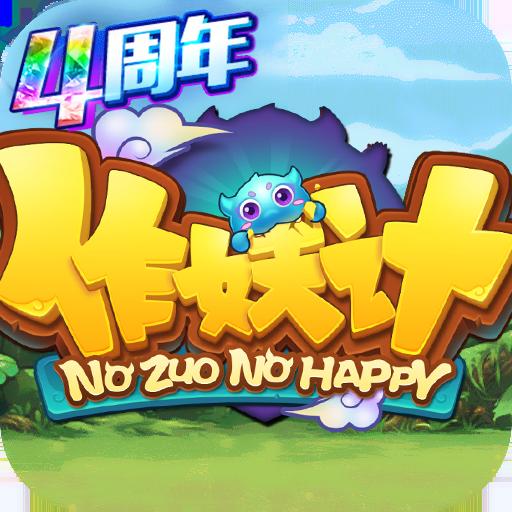 作妖计游戏盒免费版下载v8.2.8安卓