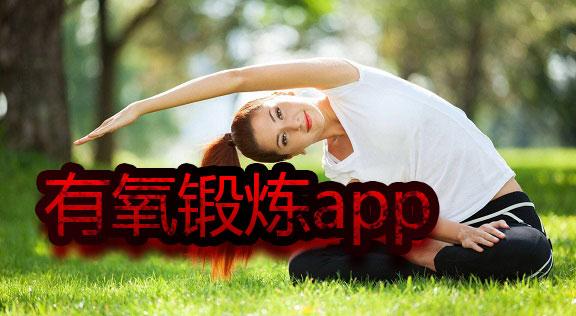 有氧锻炼app