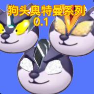 狗头奥特曼游戏v21.01.312154安卓版