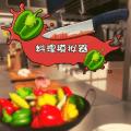 料理模拟器手机完整汉化版v1.0.0去广告版