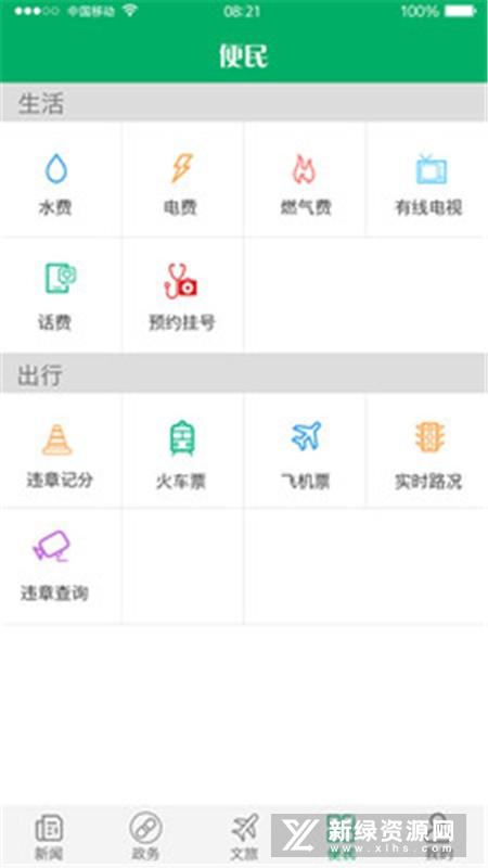 永川头条手机客户端最新版