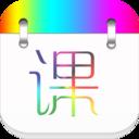 蓝鹤课程表app安卓手机版v1.0正式版