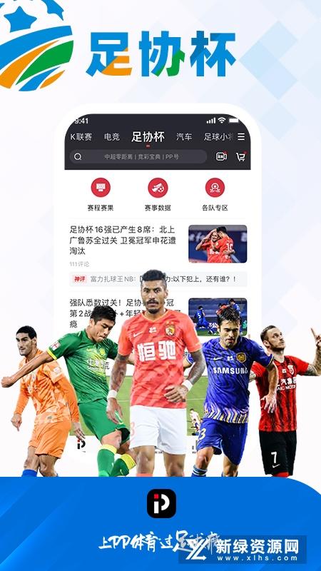 PP体育app2021最新版下载