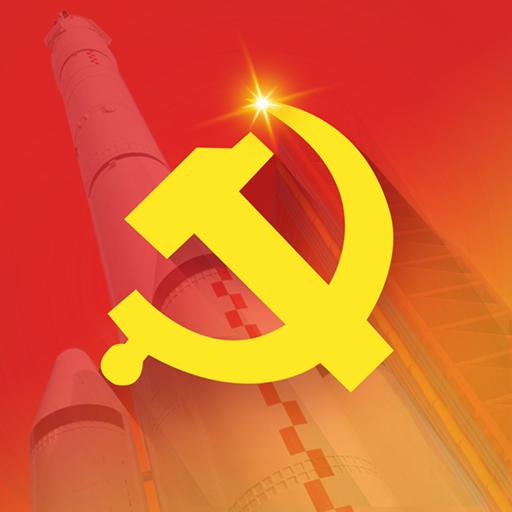 航天一院党建云官方app最新版2021下载