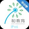 浙江和教育中小学生版APPv5.5.0官方
