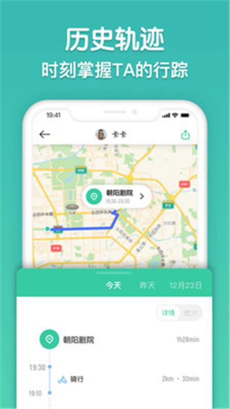 寻迹Tracker软件安卓手机版