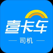 壹卡车联网app安卓版